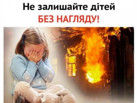 Безпека дітей