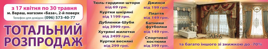 Тотальний Розпродаж Вараша